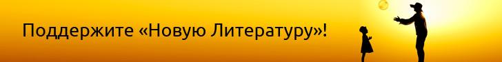 Поддержите «Новую Литературу»!
